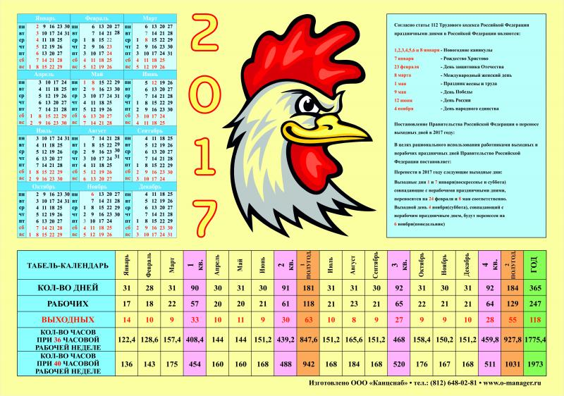 Табель календарь за 2017-2018 год с выходными и праздниками
