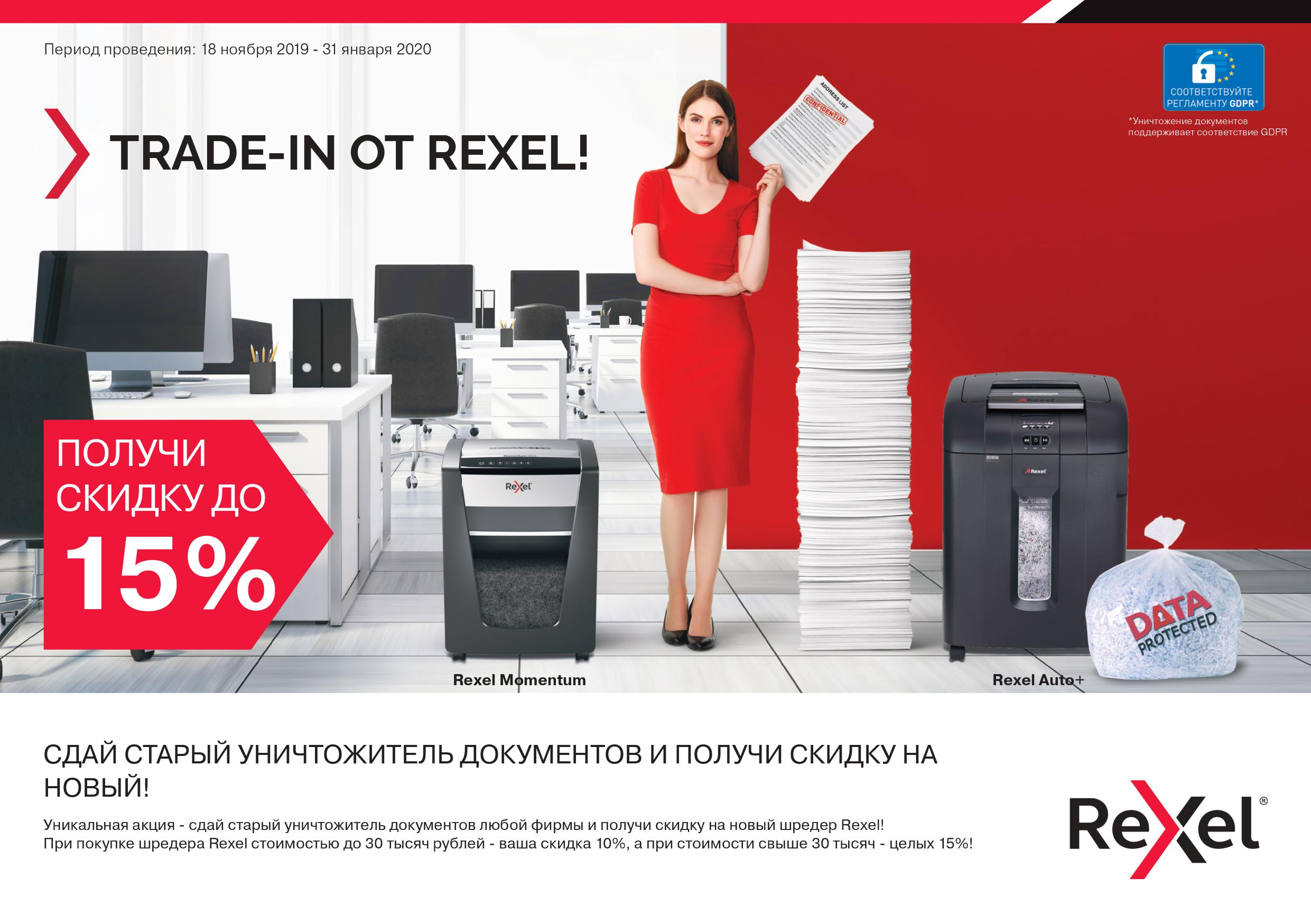 Rexel акция Trade IN